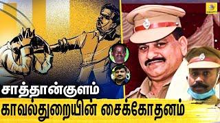 Justice For Jayaraj and Fenix