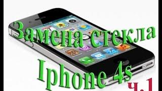 видео Замена сенсорного стекла iPhone 4