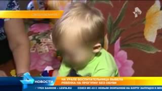 Вопиющий случай халатности воспитательницы детского сада на Урале шокировал всю страну