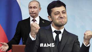 Нормандський саміт у Парижі - віддалений гавкіт кремлівських ЗМІ | #АМБ