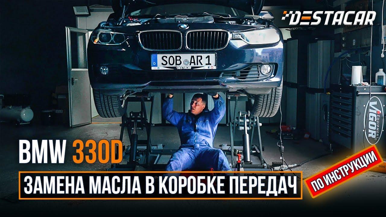 BMW 330D /// Замена масла в коробке передач