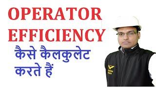 OPERATOR EFFICIENCY FORMULA || OE CALCULATION || OPERATOR EFFICIENCY IN PRODUCTION
