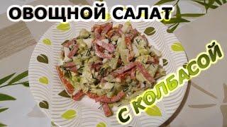 Овощной салат. Овощной салат с колбасой. Очень вкусный. Салат из овощей. Видео - рецепт