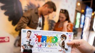 Алексей Воробьев на премьере мультфильма Трио в перьях ! Смотрите в кинотеатрах с 18 мая!