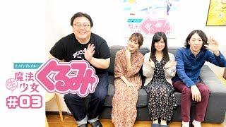 生配信番組「せいぜいがんばれ!生魔法少女くるみ」#03 金元寿子 検索動画 25