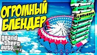 ОГРОМНЫЙ БЛЕНДЕР УБИЙЦА УНИЧТОЖАЕТ ВСЁ В ГТА 5! - GTA 5 МОДЫ (ГТА 5 СМЕШНЫЕ МОМЕНТЫ)