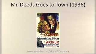 Mr. Deeds Goes to Town - Movie Title in Japanese