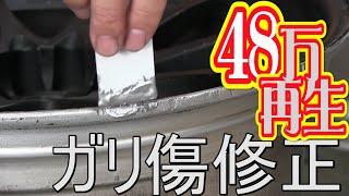 【ガリ傷補修】ボロボロアルミホイールを再生しよう!! パート1 Repair for RAYS CE28N wheel part 1