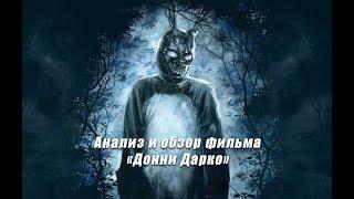 "Анализ и обзор фильма ""Донни Дарко"""