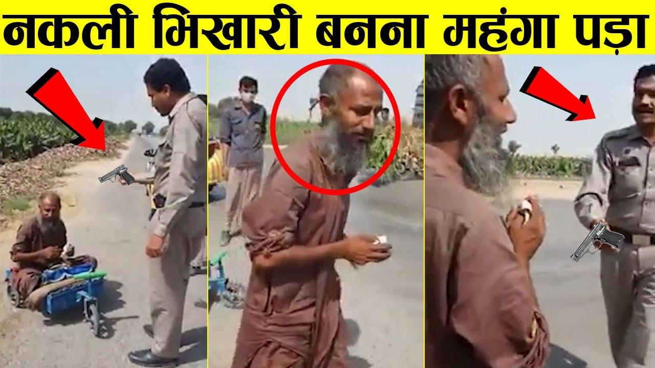 पैर न होने का नाटक कर रहा था पुलिस को देखते ही उठकर भागने लगा   Fake Beggars That Were Revealed