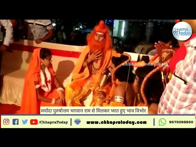 भरत मिलाप का हुआ आयोजन, मर्यादा पुरुषोत्तम भगवान राम से मिलकर भरत हुए भाव विभोर