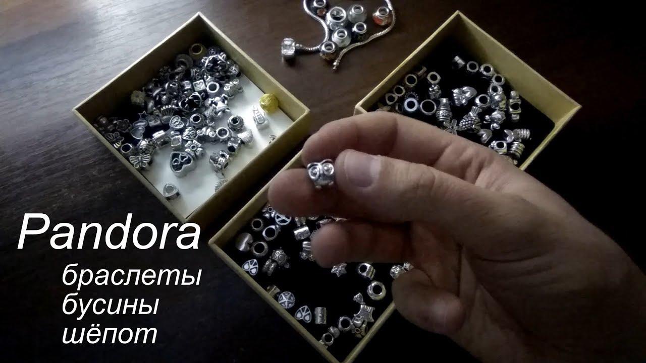 31 окт 2013. Ювелирные украшения pandora на официальном сайте с доставкой в россию. Оригинальные браслеты пандора вы можете купить по ценам. Они хотели создавать изысканные украшения, которые бы помогали женщинам выражать себя, и отражать свой собственный стиль и.