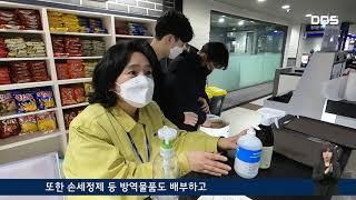 PC방·노래방 등 민간다중이용시설 합동 현장점검