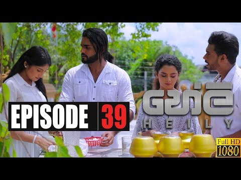 Heily | Episode 39 24th January 2020