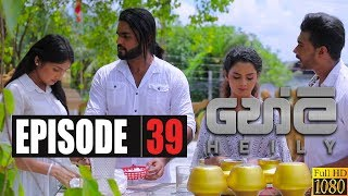 Heily | Episode 39 24th January 2020 Thumbnail