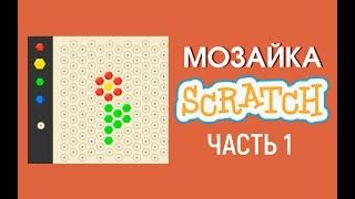 Уроки по Scratch, Мозайка Часть 1