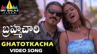 Brahmachari Songs | Ghatotkacha Video Song | Kamal Hassan, Simran | Sri Balaji Video