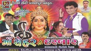 Jagdamba Tu Jogni - Maa Chehar No Darbar - Live Nonstop Garba - Nitin Barot, Sanjay Nani, Sarla Dave