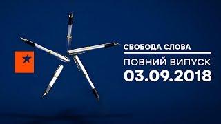 Угрожает ли Украине пророссийский реванш? - СВОБОДА СЛОВА, 03.09.2018