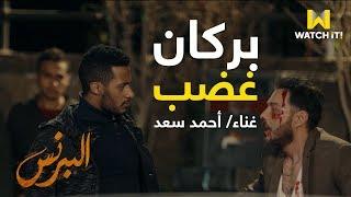 البرنس - أغنية بركان غضب لـ أحمد سعد.. من مسلسل البرنس 🔥🔥