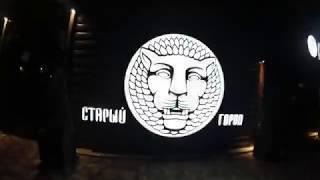 Ресторан Старый Город Краснодар