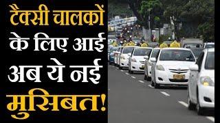 सभी टैक्सी चालकों के लिए महत्वपूर्ण है ये खबर। जान लें और रहे अपडेट।