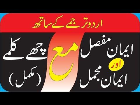 Iman e Mufassal, Iman e Mujmal and 6 Six Kalmas Kalme with Urdu Translation