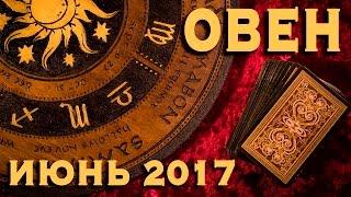ОВЕН - Финансы, Любовь, Здоровье. Таро-Прогноз на июнь 2017