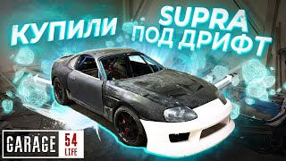 КУПИЛИ SUPRA / НЕИЗДАННОЕ Гараж 54