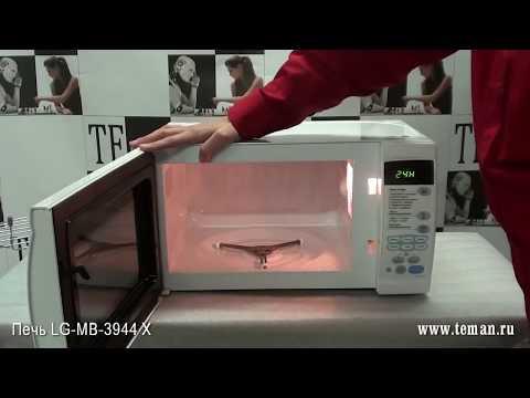 Микроволновая печь LG MB 3944X.mp4