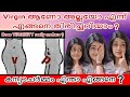 VIRGIN ആണോ അല്ലയോ എന്ന് എങ്ങനെ തിരിച്ചറിയാം?|Virginity Explained In Malayalam|കന്യാചർമ്മം എന്താ?