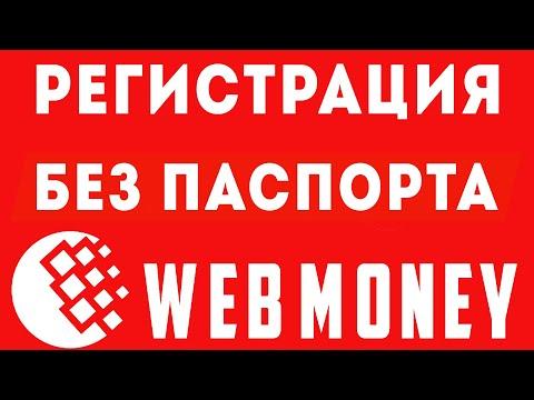 Как зарегистрироваться, создать и пополнить рублёвый R кошелёк на WebMoney без паспорта вебмани