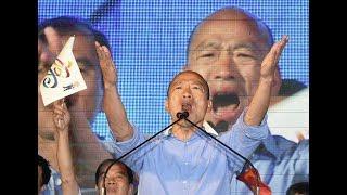 1124韓國瑜發表勝選感言