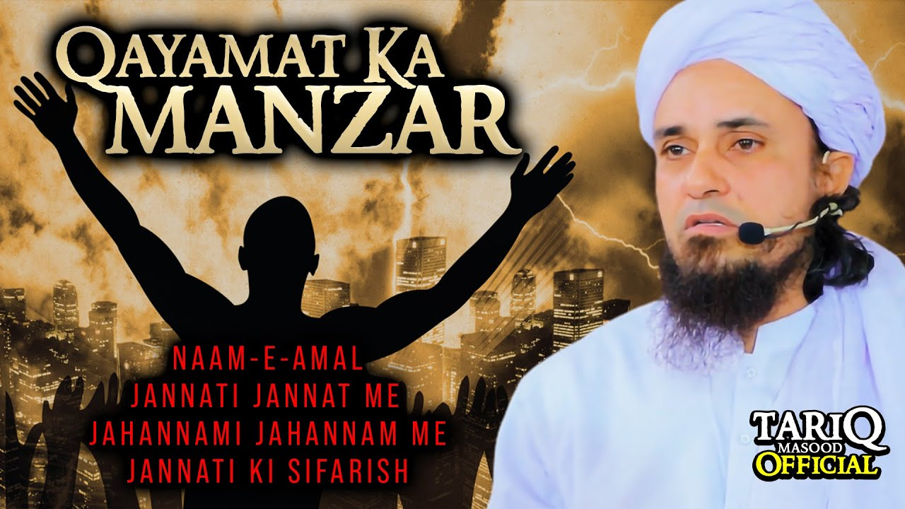 Download Qayamat Ka Manzar | Mufti Tariq Masood | ZAROOR Dekhen