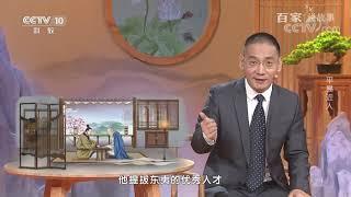 [百家说故事]平易近人| 课本中国 - YouTube