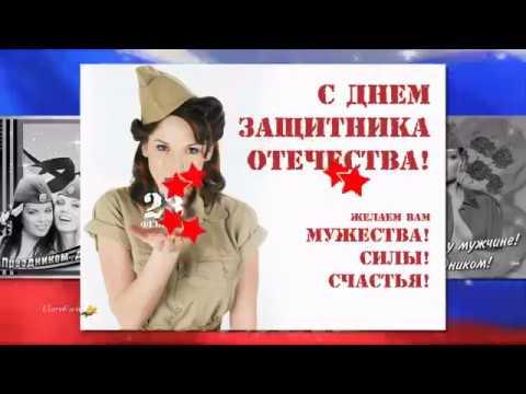 С 23 февраля С днём защитника отечества Красивое видео поздравление с 23 февраля
