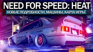 NFS HEAT: показали КАРТУ игры, BMW I8 и Skyline, редкие запчасти, КОПЫ (Новые ПОДРОБНОСТИ)