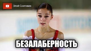 СЧИТАЙТЕ САМИ СНОВА ПОЗОР Участники Чемпионата России по Фигурному Катанию 2019
