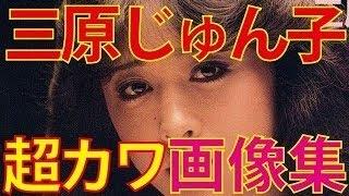 三原じゅん子関連グッズはコチラ あなたもYoutubeで収入アップ! 顔出し...