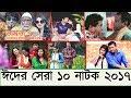 Eid natok 2017 list ! Best comedy/ romantic natok trailer ! eid natok 2017 mosharraf karim