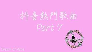 《抖音歌曲串燒》《熱門精選》必聽神曲英文/華語歌曲合輯!part 7