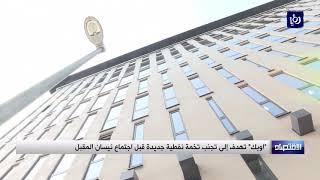اوبك تهدف إلى تجنب تخمة نفطية جديدة قبل اجتماع نيسان المقبل - (24-1-2019)