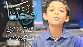 فرحتنا || السيد ناصر شرف || السيد محمد ناصر شرف