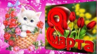 Мама, с 8 марта! Спешу поздравить тебя! Музыкальная открытка