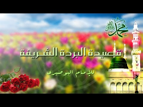 Qasidatul Burdah as-Shareefah - Imam al-Būsīrī (Arabic) + MP3 Download