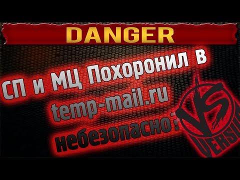 Сын Проститутки и Похоронил в Temp-mail.ru небезопасно?