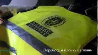 Термоперенос нанесение логотипа(Термоперенос позволяет наносить логотип или рисунок в основном печать на ткани, печать логотипов на одеж..., 2014-03-18T09:44:38.000Z)