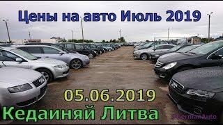 Цены на авто КЕДАИНЯЙ ЛИТВА Июль 2019