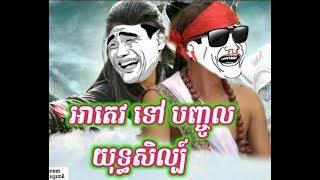 A tev comedy |a tev collection -khmer comedy