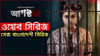 এখন পর্যন্ত বাংলাদেশের ইতিহাসে সেরা ওয়েব সিরিজ, মাথা ই নষ্ট!!! August 14 Bangladeshi Web Series 2020